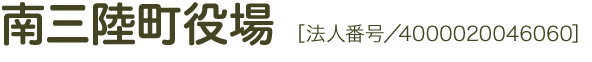 Minamisanriku-cho government office