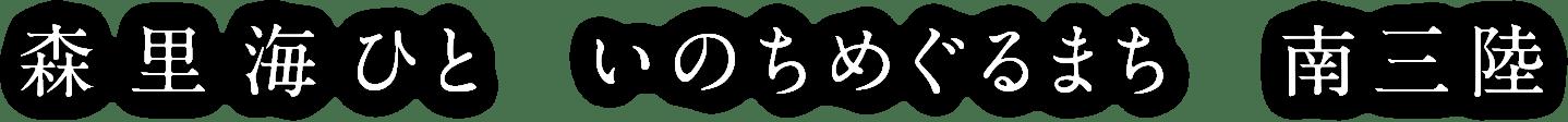 森家鄉海hitoinochimegurumachi南三陸